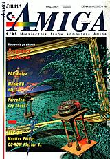 Amiga Magazyn (Sep 1995) front cover