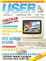 User 8 (Nov 1990) front cover